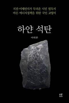 [신간] 하얀 석탄
