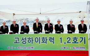 SK건설, '고성하이화력발전소' 착공