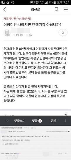 """박사모 회원의 이정미 헌법재판관 살인 예고에 누리꾼들 """"빨갱이보다 더한 놈들""""?"""