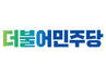 이혜경 더민주 시의원 제명…지인에게 법정 최고이자 넘는 48% 받아챙겨