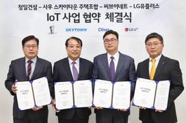 LG유플러스, 김포시 항공사 조합아파트 1만세대에 홈IoT 시스템 구축