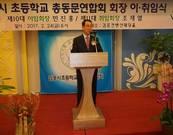 조재열 김포시 초등학교 제11대 총동문연합회장 취임...