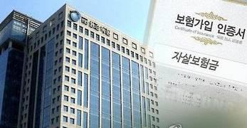 [뉴스텔링] 자살보험금 '10년 전쟁'…삼성·한화·교보생명 '시작과 끝'