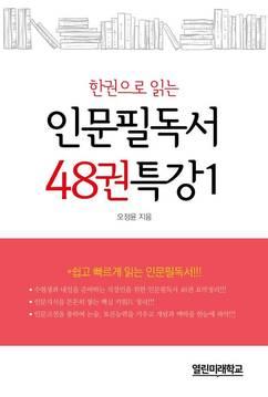 [신간] 인문필독서 48권특강1,2