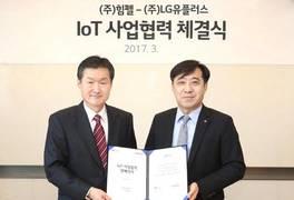 LG유플러스, 국내 최초로 IoT 환풍기 선보인다