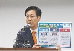 더민주당 최성, 광주에서 기자회견...10대 호남경제기적 프로젝트 등 발표