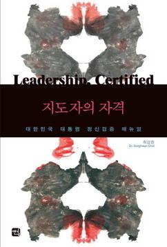 [신간] 지도자의 자격