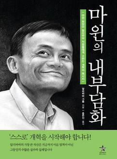 [신간] 마윈의 내부담화
