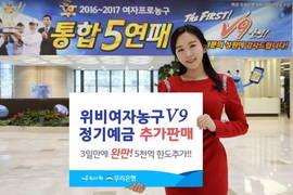 우리은행, '위비여자농구 V9 정기예금' 추가 판매