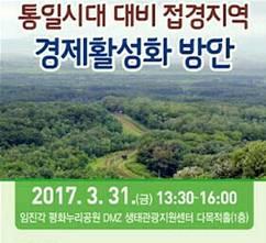 경기연구원, '통일대비 파주 등 접경지역 활성화' 토론회 31일 임진각서 개최