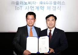 LG유플러스-(주)콜러노비타, 국내 최초 IoT 비데 출시