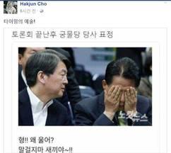 '말 걸지 마 *끼야', 안철수 MB아바타 질문 희화화...KBS TV 토론회 발언 온라인 뜨겁게 달궈