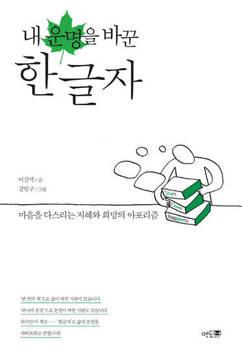[신간] 내 운명을 바꾼 한글자