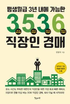 [신간] 평생월급 3년 내에 가능한 3536 직장인 경매