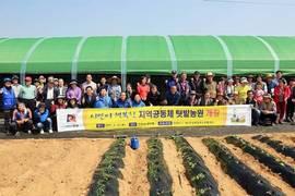 안성시, '지역공동체 도시농업 텃밭농원' 개장