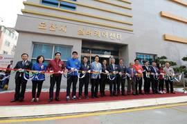 오산시, 어르신들 전용목욕시설 '실버케어센터' 개소식 개최