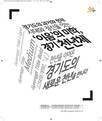 경기도 전용서체 '경기천년체', 오는 27일부터 도 홈페이지서 무료 배포