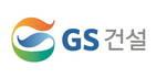 GS건설, 1분기 영업이익 720억...2012년 2분기 이후 최대