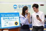 우리은행, 목소리로 송금 '위비톡소리' 출시