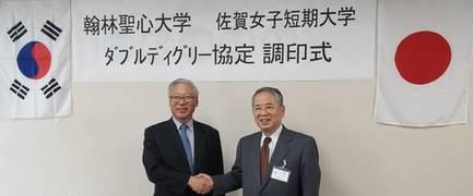 한림성심대-일본사가여단기대학, 22일 복수학위 협약 체결