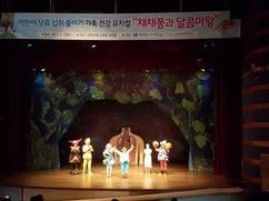 포항시, 어린이 당류 줄이기 '채채퐁과 달콤마왕' 뮤지컬 공연