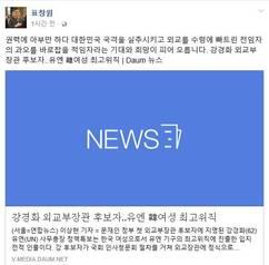 표창원 의원도 반한 강경화 외교부 장관 후보자