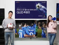 삼성 QLED TV, 'FIFA U-20 월드컵 코리아 2017' 공식 후원