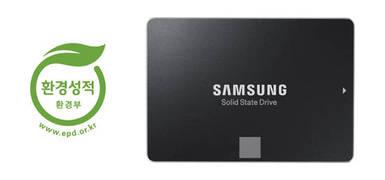삼성전자 SSD '850 EVO 250GB', 업계 최초 환경성적표지 인증
