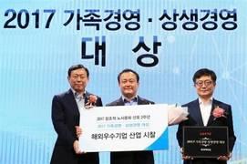 """신동빈 롯데 회장 """"고용이 최고의 복지…모범적인 노사문화 만들 것"""""""