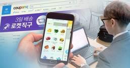 [뉴스텔링] 식품대기업들, 유통구조를 부수다