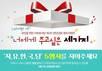 자유한국당 5행시 역효과…이벤트로 얻어맞은 자유한국당