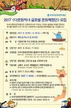 우리다문화장학재단, '글로벌 문화체험단' 모집