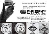 [제약업계 역대급 효자제품 ④] 가난했던 시절 만병통치약, 유한양행 '안티푸라민'