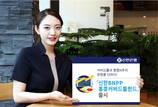 신한은행, '신한BNPP홍콩H커버드콜펀드' 판매