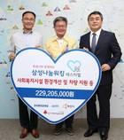 화성시, '삼성나눔 워킹페스티벌'로 복지기관 차량 2대 등 지원