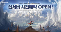 넷마블, '리니지2 레볼루션' 신규 서버 '그랑카인' 오픈 예정…사전예약 이벤트 진행