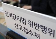 [뉴스텔링] 김영란법 1년…입다문 '권익위', 사장된 '문화접대비'
