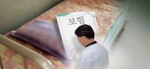 [뉴스텔링] '과잉청구'냐 '과다심사'냐…보험사 '의료자문'의 두 얼굴