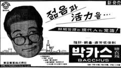 [제약업계 역대급 효자제품 ⑦] 땀 흘려 일하는 이들의 56년 친구, 동아제약 '박카스'
