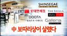 [뉴스텔링] 아모레퍼시픽·LG생활건강, 면세점업계 외면한 내막