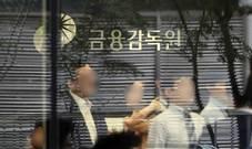 [단독] 금융감독원, 직원 불륜 루머 조사 착수