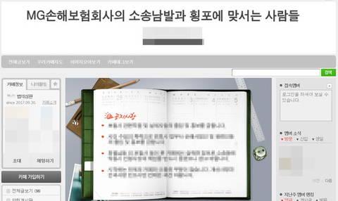 """[생생현장] 보험사 소송 남발에 맞선 사람들…네이버 카페 """"왜"""""""