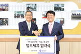 KB국민은행, 서울교통공사와 '공동이익·발전 업무제휴' 체결