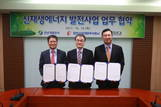 한전산업개발, 전남지역 신재생에너지 개발·보급 나서