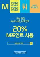현대카드, 서울·부산 맛집 400여곳에서 M포인트 사용 혜택 제공