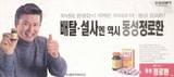 [제약업계 역대급 효자제품 ⑨] 45년 세월 서민 배앓이 상비약, 동성제약 '정로환'