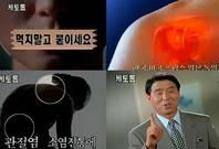 [제약업계 역대급 효자제품 ⑫] 국내 최초 붙이는 관절염 치료제, 한독 '케토톱'