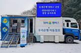 우리은행, 동계은행 이동점포 '위버스' 운영