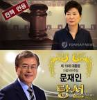 '박근혜 탄핵과 19대 대선' 네티즌이 꼽은 2017년 인터넷 최고 이슈 1위
