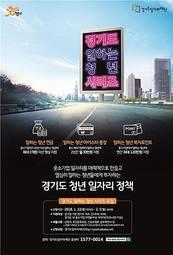 남경필 경기도지사 핵심정책 '일하는 청년 시리즈' 모집 개시 하루 앞으로 다가와